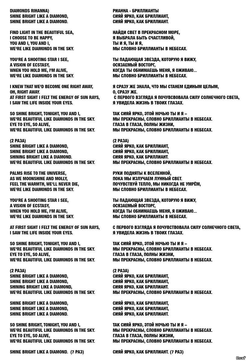 тексты песен с переводом queen